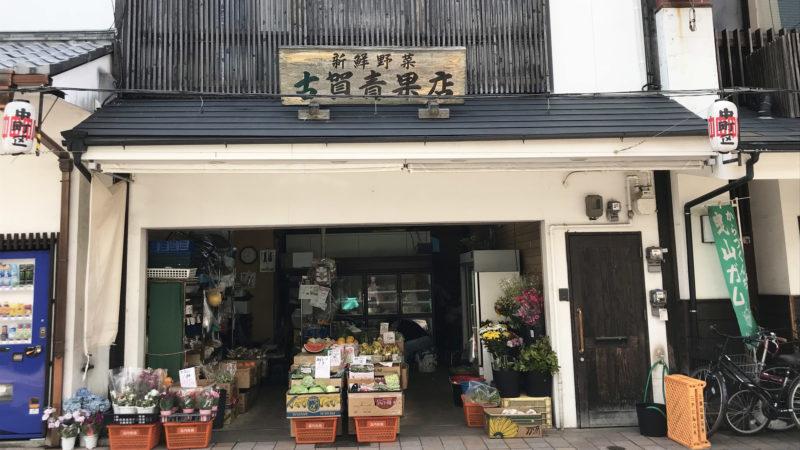 古賀青果店