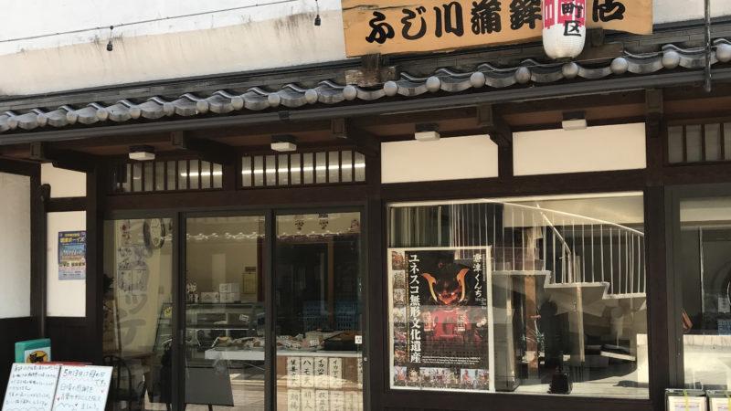 ふじ川蒲鉾店